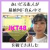 【JKT48】第5回総選挙結果発表をアラサー女子が最前列で観てきたよ
