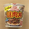 日清の新商品「謎肉丼」を食べてみた
