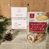 【RSP60】miwabiそのまま食べられるトッピングスーパー大麦