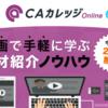 導入数/求人数No.1求人プラットフォーム「クラウドエージェント」が、人材紹介ノウハウが学び放題のオンライン動画サービス「CAカレッジ Online」をリリース