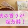 【レビュー】カフェラトリーの新作「芳醇ピーチティー」の桃の香りが素敵過ぎる!!感想をお伝えします!
