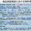 特許実務-間接侵害と特許保証(その2)