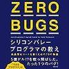 【感想】ZERO BUGS シリコンバレープログラマの教え