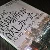 「だから、居場所が欲しかった。 バンコク、コールセンターで働く日本人」を読んでの感想