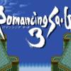 『ロマサガ3』が『PS Vita/スマホ』にて遂にリメイク!! 3はシリーズで一番好きなナンバリング