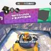 【スプラトゥーン2】タコツボキャニオンを攻略【ヒーローモード】