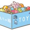 【単体考察】ぼくのおもちゃばこ【供養】