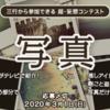 三行から参加できる超妄想コンテスト【写真】