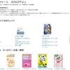 クレヨンしんちゃんが31円、2万冊以上が40%以上オフになるなど、KindleストアでGWにオトクなセールが多数開催中!