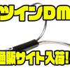 【スタジオコンポジット】ビッグベイト用のツインフック「ツインDM」通販サイト入荷!