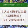 ブログ「ゆるい系男子」月間1.8万PV記念!5人まで無料で宣伝!1記事3千文字保証付きで5記事くらい書いちゃうよ