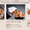【イベント】この時期ならではのお楽しみ!シュトレンを楽しもう!「第3回 IKEBUKUROパン祭」