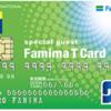 【恐怖!!】ファミマTカードを発行すると、支払いの初期設定が自動でリボ払いになっている!
