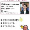 研究基礎講座12月の予定(角谷先生の講義あり)