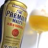 【オススメしません】賞味期限切れの「ザ・プレミアム・モルツ」を飲む