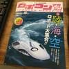 ロボコンマガジン2018年5月号