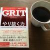 成功するのに最も重要な力、それはグリット(やり抜く力)だ!