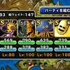 level.181【攻略】魔物たちの楽園・凶、地獄級、凶帝王エスターク攻略