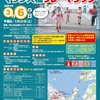 浜田のリレーマラソンもエントリー開始です。