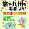 KNT個人、九州7県の名産品当たるキャンペーン開始 9月23日は、近鉄百貨店あべのハルカス近鉄本店イベント開催