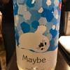 おいしい日本酒の選び方⑤ ジャケ買いだっていいじゃない!