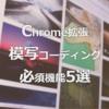 【Chrome拡張機能】模写コーディングのやり方が分からない方へ…必須な拡張機能5選+α