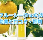 フルーシー美容液の効果と口コミ評判!fru:Cのフルーツ美容の実力とは?