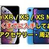 【保存版】iPhone XR / XS / XS Max が手元に届くまでに入手しておきたい7つのアクセサリー・周辺機器
