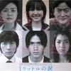 錦戸亮・沢尻エリカ主演のドラマ『1リットルの涙』は名作ドラマだった