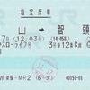 みまさかスローライフ列車 指定席券
