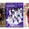 """アイドル雑誌"""" Brody """"が乃木坂好きにおすすめな4つの理由"""