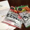 日本ハム 「ぶっかけカレーうどんの素」 「すき焼風釜玉うどんの素」 が当選