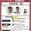 浦和レッズOBトークショー&写真撮影会!