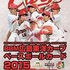 今日のカープグッズ:BBM 広島東洋カープ 2015 BOX