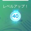 【ポケモンGO】レベル40になりました