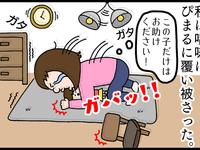 子どもと一緒にいて地震!経験から得た教訓とは・・・。 by ぴまるママ