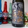 伊勢サミットで提供された限定日本酒‼️