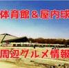 フットサルの聖地・駒沢体育館&屋内球技場の周辺グルメ情報