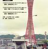 明日3/25(土)、被災の語り歌コンサートツアー最終回