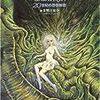 『クトゥルフ神話ガイドブック』ガイドブック