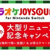 カラオケJOYSOUND for Nitendo Switchが大型?リニューアル