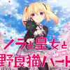 ノラと皇女と野良猫ハート PCゲーム原作アニメ化!