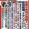 対談「朝日は日本の『人民日報』か」石平&田中秀臣in 月刊『WiLL』6月号