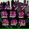 【ペルソナQ】p3目線[放課後悪霊クラブ]編 最終怪 ついに番人戦!!ペルソナQの魅力や攻略をご紹介!ペルソナQ2のための振り返りプレイ!