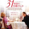 連れ合い『31年目の夫婦げんか』☆☆ 2013年126作目