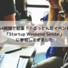 54時間で起業?!ぶっとんだイベント「Startup Weekend Sendai」に参加してきました