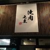 牛タンと近江牛を食べたくなったらここ!子連れに優しいこだわり焼肉(焼肉 元太)
