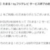 【終活】たまる!by フジテレビ 4周年記念のサービス終了のお知らせ(´・ω・`)