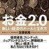 【お金2.0】ざっくりアウトプット①