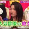 【動画】大志・ちかこがバナナプレイw「坂上忍と〇〇な彼女」まとめ!良くんも出演